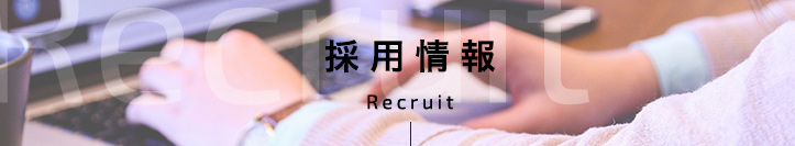 recruit_banner